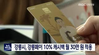 강릉시, 강릉페이 10% 캐시백 월 30만 원 적용