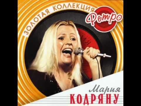 Мария Кодряну - Подари мне солнце