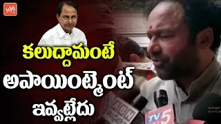 BJP MLA Kishan Reddy Fires on Telangana CM KCR Over Appointment Issue