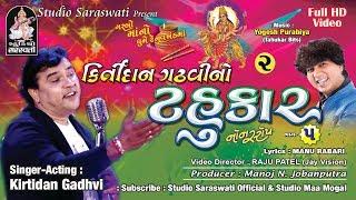 download lagu Kirtidan Gadhvi No Tahukar 5  Nonstop Garba Part gratis