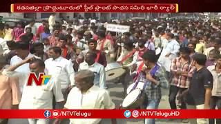 Huge Rally in Proddatur for Establishment of Steel Plant in Jammalamadugu | NTV