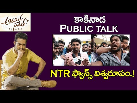Aravinda Sametha Kakinada Public Talk | Jr NTR | Trivikram  | Telugu Latest Movie Review & Response