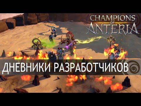 Champions Of Anteria - Дневники разработчиков [RU]