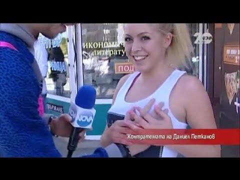 Лудия репортер - Ден без сутиени в Студентски град