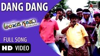 Anjadagandu | Dang Dang | Feat. Ninasam Sathisha,Suman,Subhiksha | New Kannada
