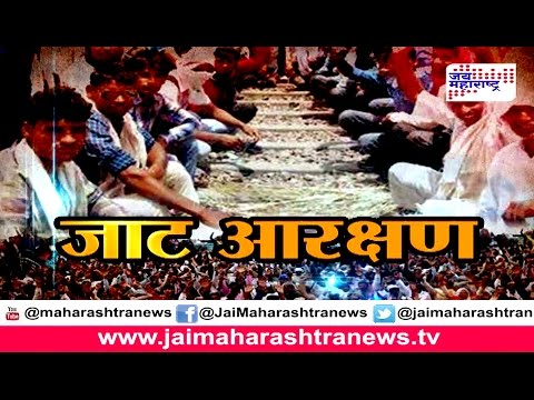 Focus on Jat Reservation protest part 1