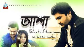 Asha By Shochi Shams - Bangla New Song 2016