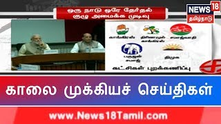முதல் பார்வை: காலை முக்கியச் செய்திகள் | Today's Top Morning News | News18 Tamilnadu | 20.06.2019