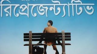 Bangla natok REPRESENTATIVE Directed By ZAHIR KHAN & Telecasted By Digonto TV