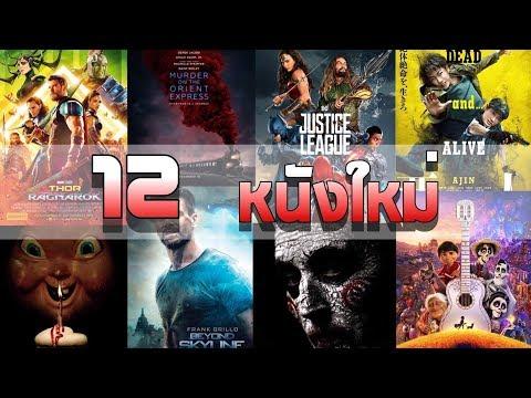 12  หนังใหม่ น่าดูเดือน พฤศจิกายน  2017 | Geek Popcorn News