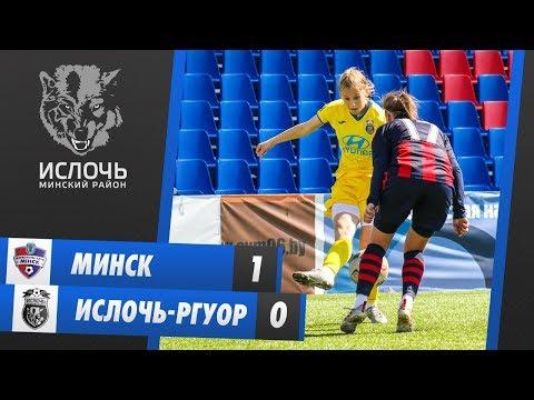 Минск - Ислочь-РГУОР 1-0 | 2 тур