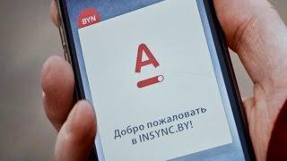 Альфа-Банк (Беларусь) презентовал цифровой банк Insync.by СТВ тестирует и одобряет.