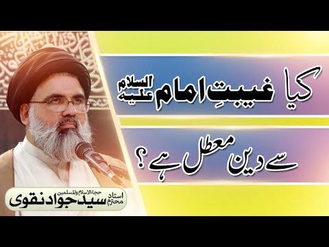 Kya Ghebat e Imam a.s Sy Deen Muatal Hai?? || Ustad e Mohtaram Syed Jawad Naqvi