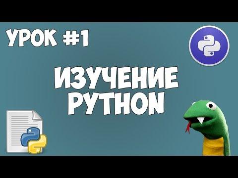 Уроки Python для начинающих | #1 - Программирование на Python