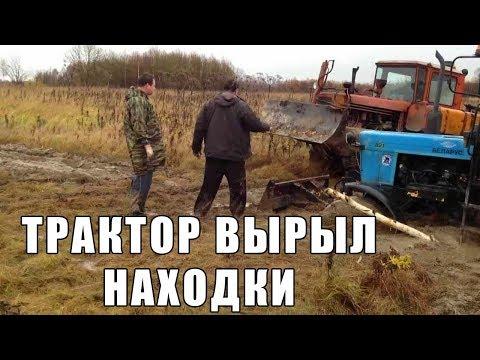 НЕ ЗРЯ ПРОШЕЛСЯ ПОСЛЕ ТРАКТОРА С МЕТАЛЛОИСКАТЕЛЕМ / Russian Digger