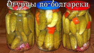 Огурцы по-болгарски - хрустящая заготовка на зиму