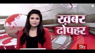 Hindi News Bulletin | हिंदी समाचार बुलेटिन – Feb 02, 2019 (1:30 pm)