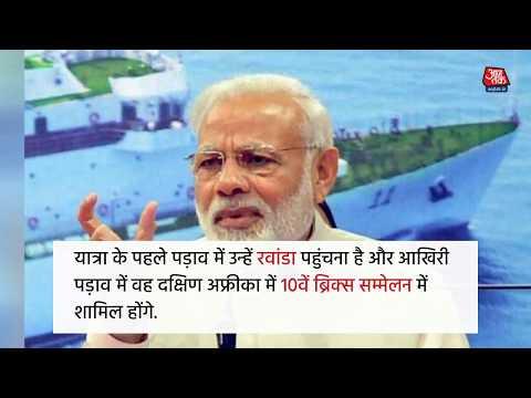रवांडा की ये बातें बाकी देशों से अलग, दौरा करने वाले पहले भारतीय PM मोदी
