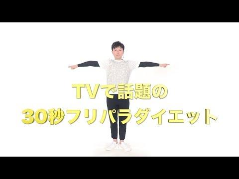【ダイエット ダンス動画】フリパラでたった30秒でやせる!  – Längd: 0:53.