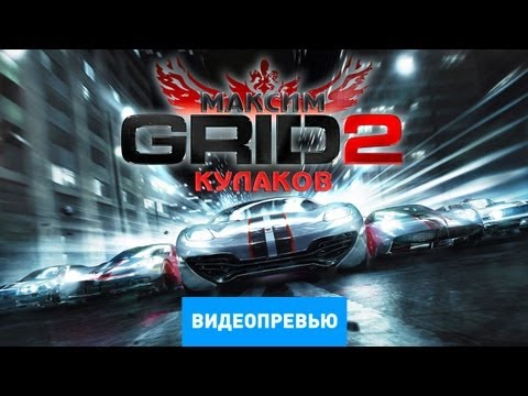 Превью GRID 2 [Preview]