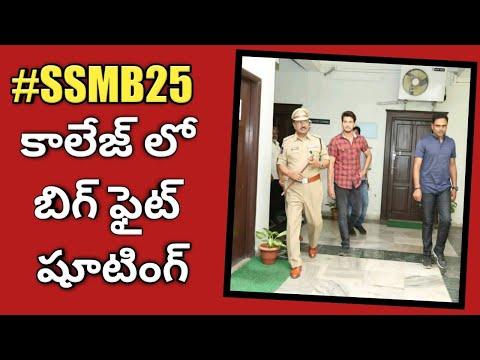SSMB25 Movie College fighting Video | Maheshbabu | #Mahesh25 Movie Update | Tollywood filmnews