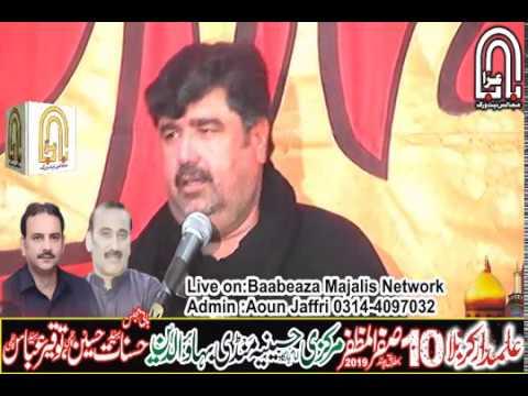 10 Safar 2019 Mandi Bahauddin Zakir Syed Amir Abbbas Rabbani (www.Baabeaza.com)