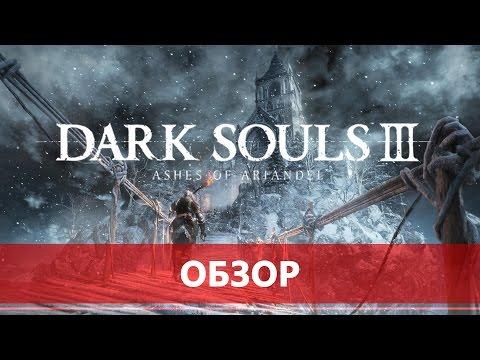 Dark Souls III Ashes of Ariandel -  интересное, но короткое DLC