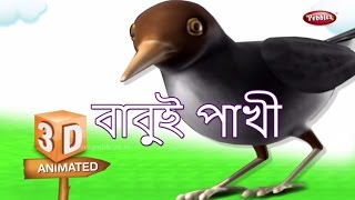 Tailor Bird Rhyme in Bengali | বাংলা গান | Bengali Rhymes For Kids | 3D Bird Songs in Bengali