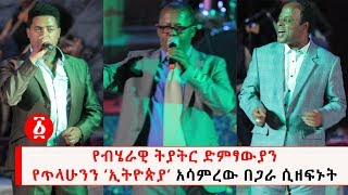 "Ethiopia:- Musicians Sing The Legendary Tilahun gessesse ""Ethiopia"" song National Theater"