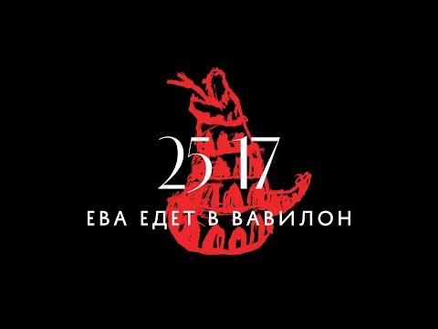 25/17 Ева едет в Вавилон (фильм-концерт) 2017