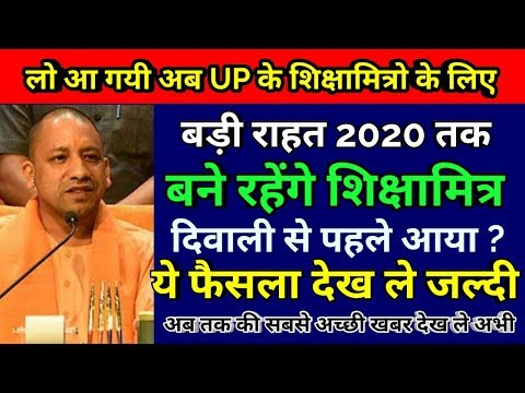 UP Shikshamitra Good News today | Shikshamitra Latest news today  |Shiksha Mitra breaking news 2018