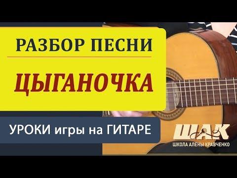 """Школа гитары. Видеоразбор песни под гитару - Романс """"Две гитары"""" - Аккорды, бой, перебор"""