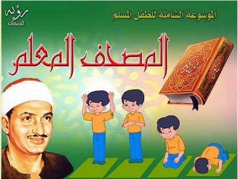 تحميل القران الكريم بصوت الشيخ محمد صديق المنشاوى