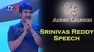 srinivas-reddy-speech-nithin-samantha-trivikram-a-aa-audio-launch-tv5-news