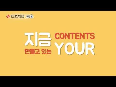 2017년 반듯Ⓒ 저작권 서포터즈 모집 홍보 영상
