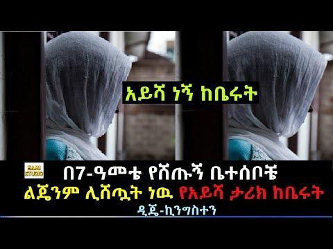 Heart Touching Story Of Ayesha On Wezwez Addis