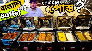 পোস্ত দিয়ে চিকেন?🤔 | Authentic Bengali Buffet at Posto Restaurant | মটন ডাকবাংলো | Chicken Jhol 😋