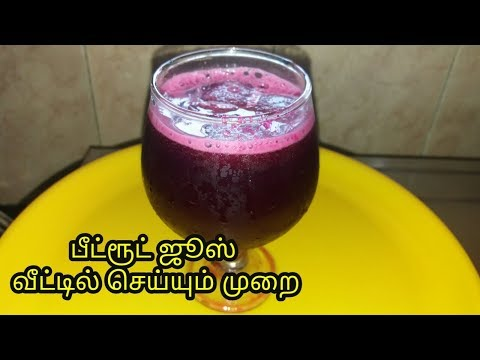 Beetroot juice in Tamil | beetroot juice recipe at home |  பீட்ரூட் ஜூஸ் வீட்டில் செய்வது எப்படி?