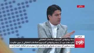 FARAKHABAR: Ghani Approves Seven Out of Eleven Proposals Recommended by ERC