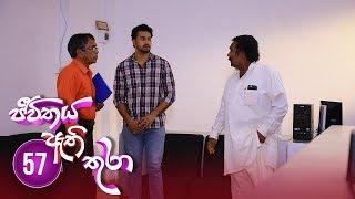 Jeevithaya Athi Thura   Episode 57 - (2019-07-31)   ITN