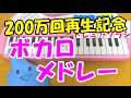 ドレミ付1本指ピアノ【ボカロ曲メドレー】簡単初心者向け thumbnail