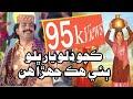 KAUCHO DILO YAR BHALO | Akhtar Lashari Album30 Sindhi songs 2018 Music gold karachi