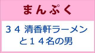 連続テレビ小説 まんぷく 第34話