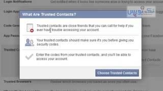 تکنویس: حفظ امنیت کاربران شبکههای اجتماعی- تنظیمات ارسال کد امنیتی-۲