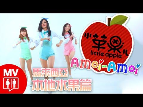 小蘋果の馬來西亞本地水果篇 Little Apple by AMOi-AMOi @RED PEOPLE