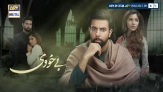 Bay Khudi  - Last Episode - ( Teaser ) - ARY Digital Drama