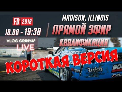 Квалификация Формула Дрифт 🔥 Иллинойс 2018 | КОРОТКАЯ ВЕРСИЯ на русском