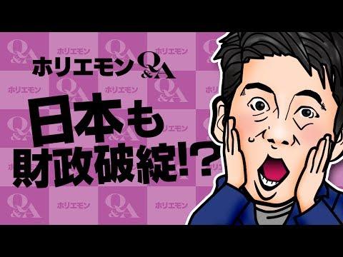 ホリエモンのQ&A vol.266〜日本も財政破綻!?〜
