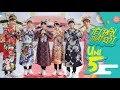 UNI5 | TẾT ĐẾN THẬT RỒI! | OFFICIAL MV ( Nhạc Tết 2018 ) thumbnail