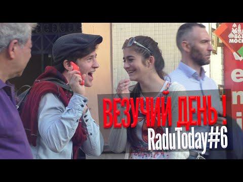 Везучий день (RaduToday#6)